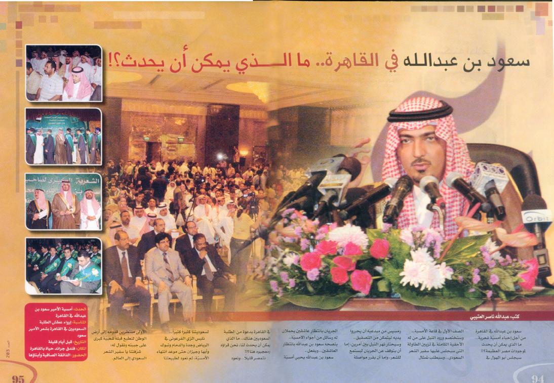 فواصل : سعود بن عبدالله في القاهره .. مالذي يمكن أن يحدث ؟
