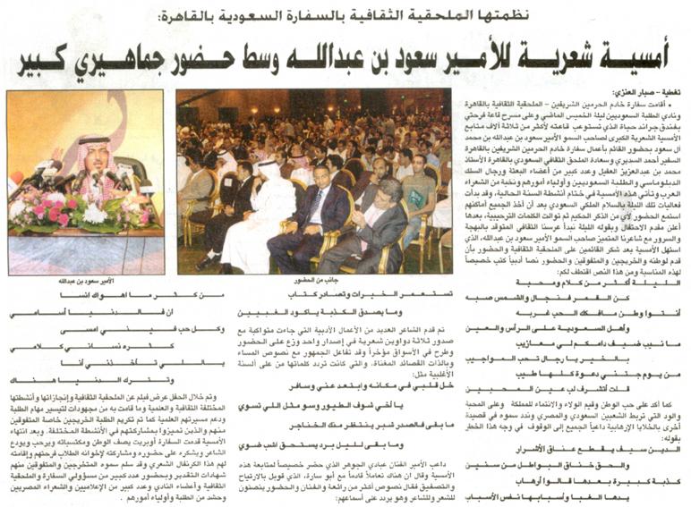 أمسية شعرية للامير سعود بن عبدالله وسط حضور جماهيري كبير
