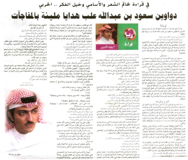الرياضية : دواوين سعود بن عبدالله علب هدايا مليئة بالمفاجآت