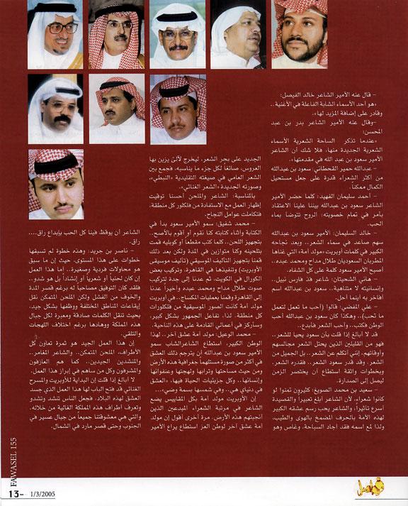 فواصل : دبي تنحني احتراما لسعود بن عبد الله في أميسة الأمسيات