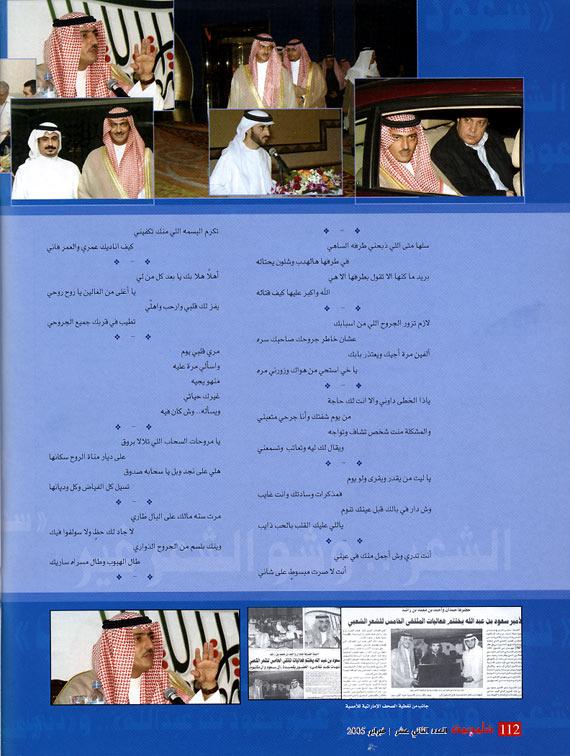 الخليجية : الشعر .. وشو الشعر .. غير سعود بن عبد الله .. ودبي