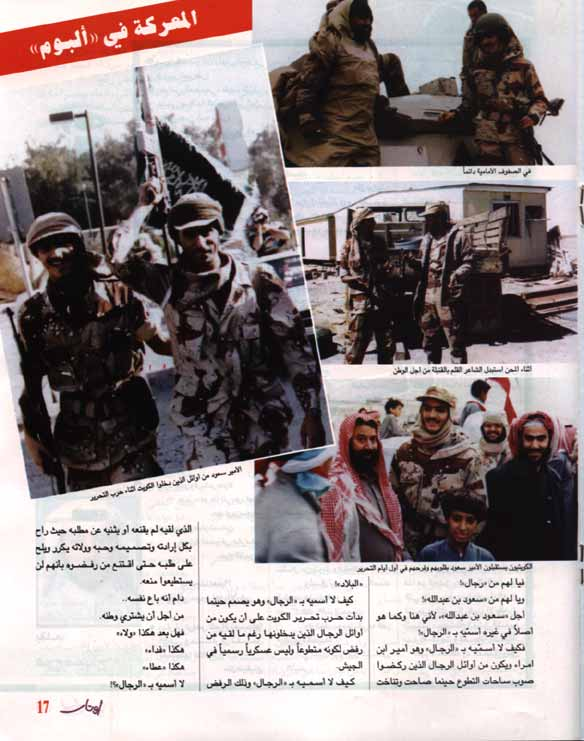 أوتار : سعود بن عبد الله عسكرية الشاعر
