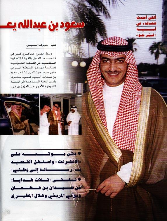 المختلف : سعود بن عبد الله يعطر جو الشرقية شعرا
