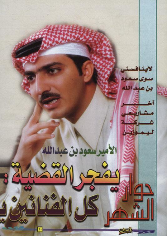 أصداف : الأمير سعود: كل الفنانين يأخذون فلوس