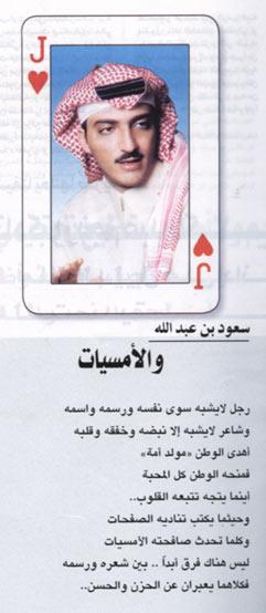 أصداف : سعود بن عبد الله والأمسيات