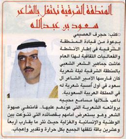أصداف : المنطقة الشرقية تحتفل بالشاعر سعود بن عبد الله