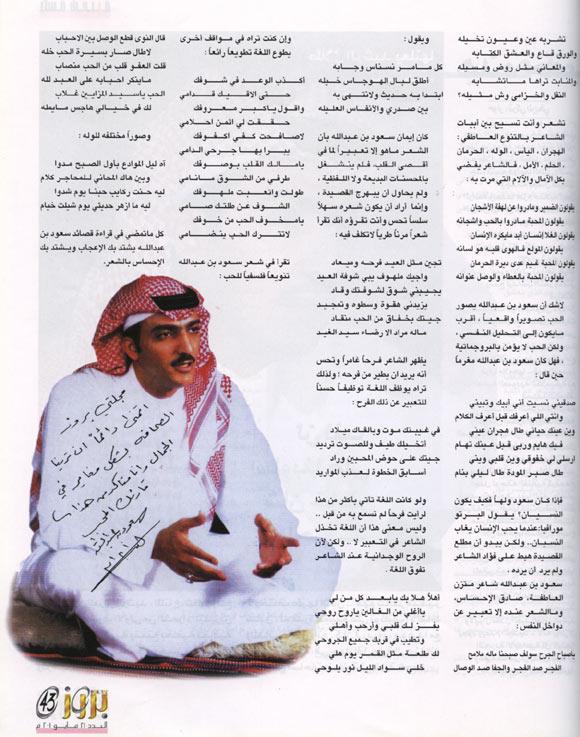 بروز : سعود بن عبد الله: يصور الحب تصويراً واقعياً وشاعر متزن العاطفة