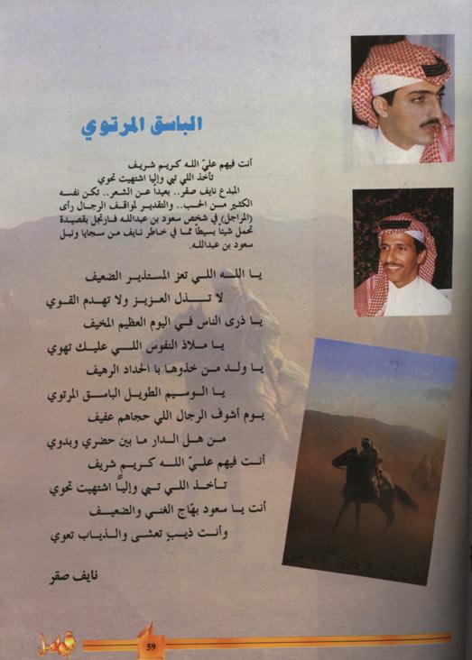 فواصل : قصيدة مدح قيلت في سعود بن عبد الله بإسم الباسق المرتوي