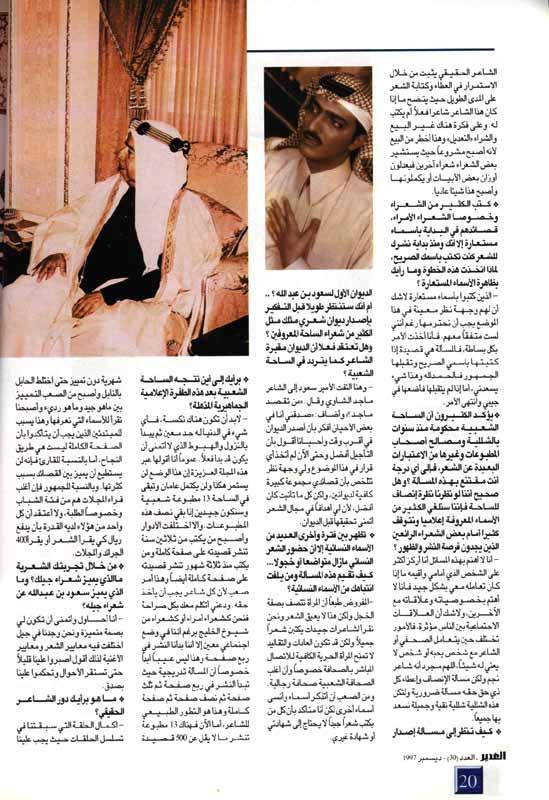 الغدير : سعود بن عبد الله ما هو أخطر من بيع الشعر تعديله