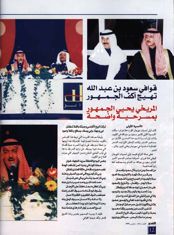 الغدير : قوافي سعود بن عبد الله تهيج أكف الجمهور