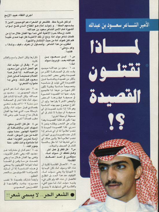 المختلف : الأمير سعود بن عبد الله: لماذا تقتلون القصيدة
