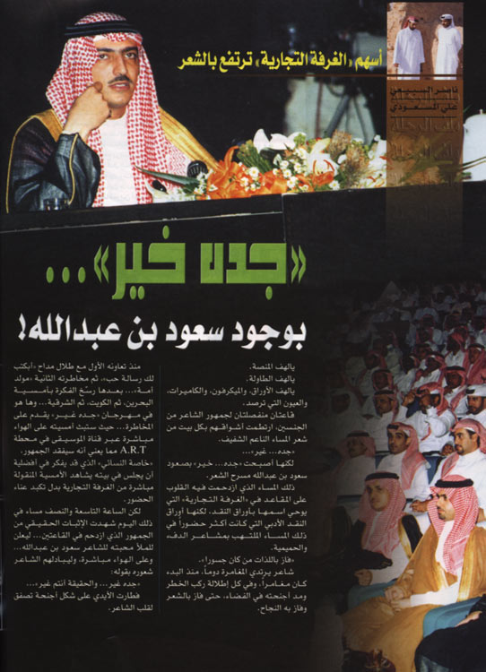 جدة غير بوجود سعود بن عبد الله