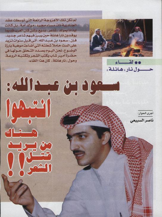 المختلف : سعود بن عبد الله: إنتبهو هناك من يريد قتل الشعر