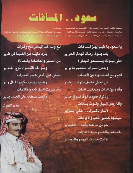 المختلف : قصيدة سعود المسافات