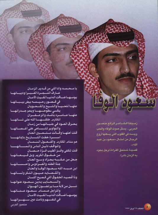 المختلف : قصيدة مديح سعود الوفا