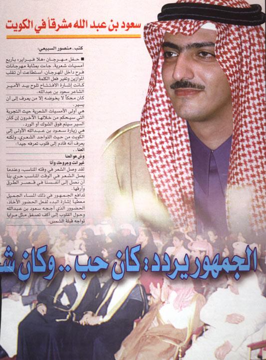 المختلف : سعود بن عبد الله مشرقا في الكويت