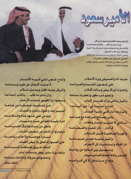 قصيدة مديح....الأمير سعود