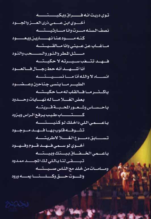 القيصر سعود بن عبد الله سفينة الشعر تعبر البحر