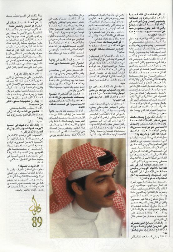 قطوف : سعود بن عبد الله: يقبضون من أصغرهم إلى أكبرهم