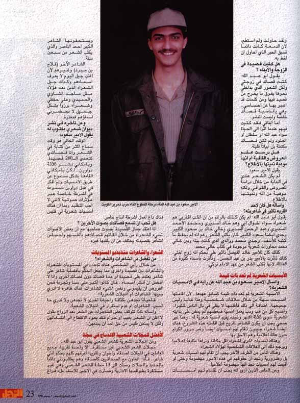 الرجل : الشاعر سعود هدفي ليس المال ولا الشهرة بل محبة الناس
