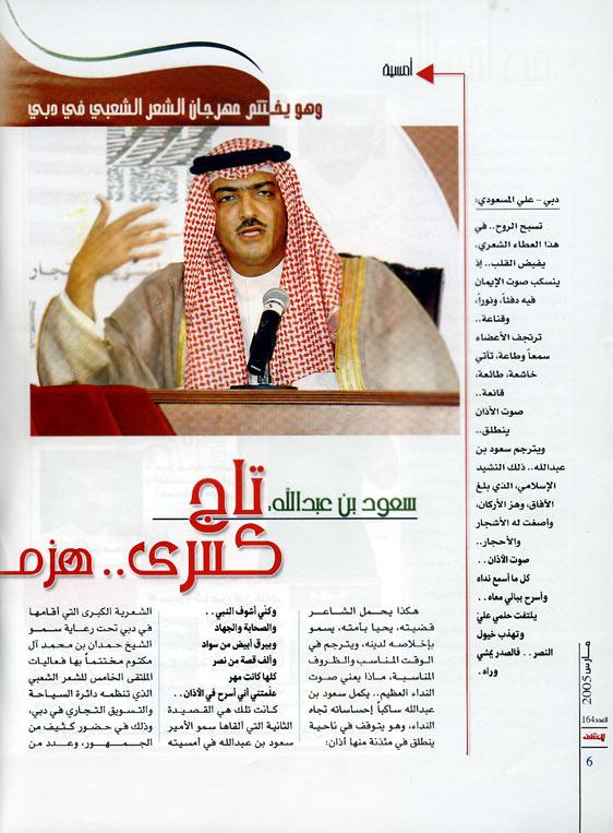 المختلف : سعود بن عبد الله .. تاج كسرى هزمته عمامة