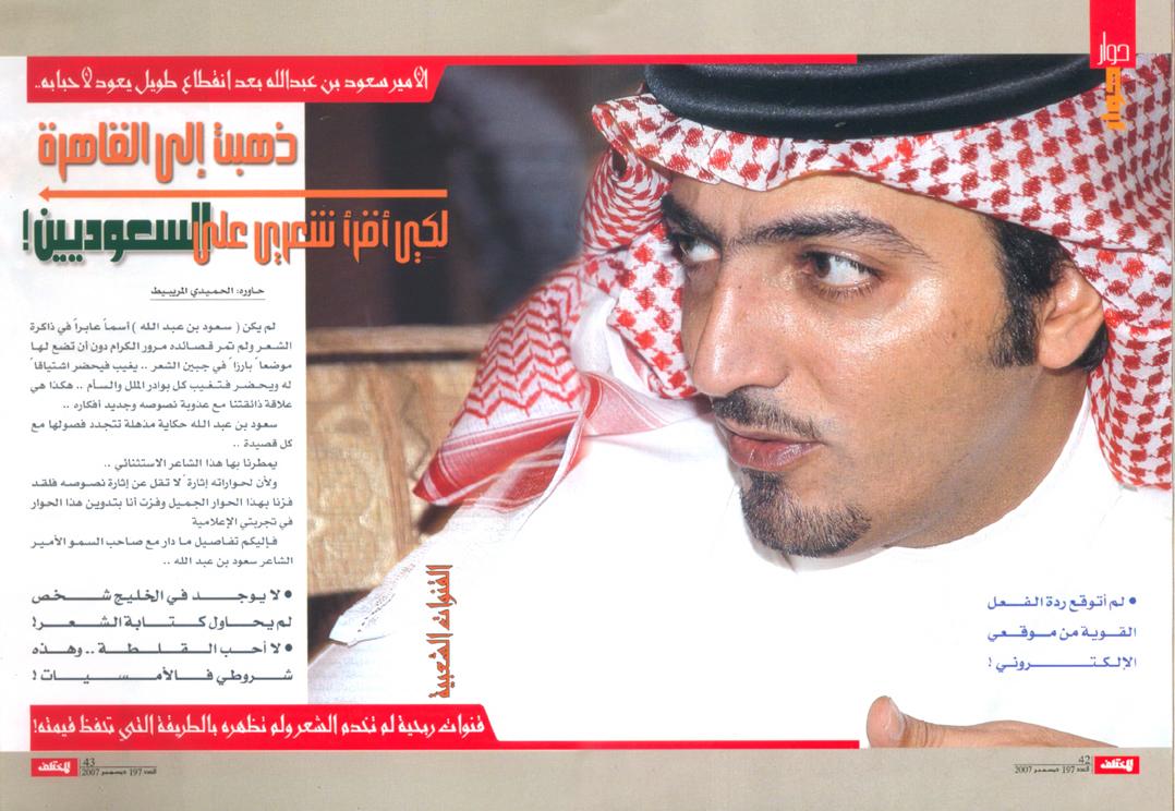 سعود بن عبدالله : ذهبت للقاهره لكي اقرأ شعري على السعوديين