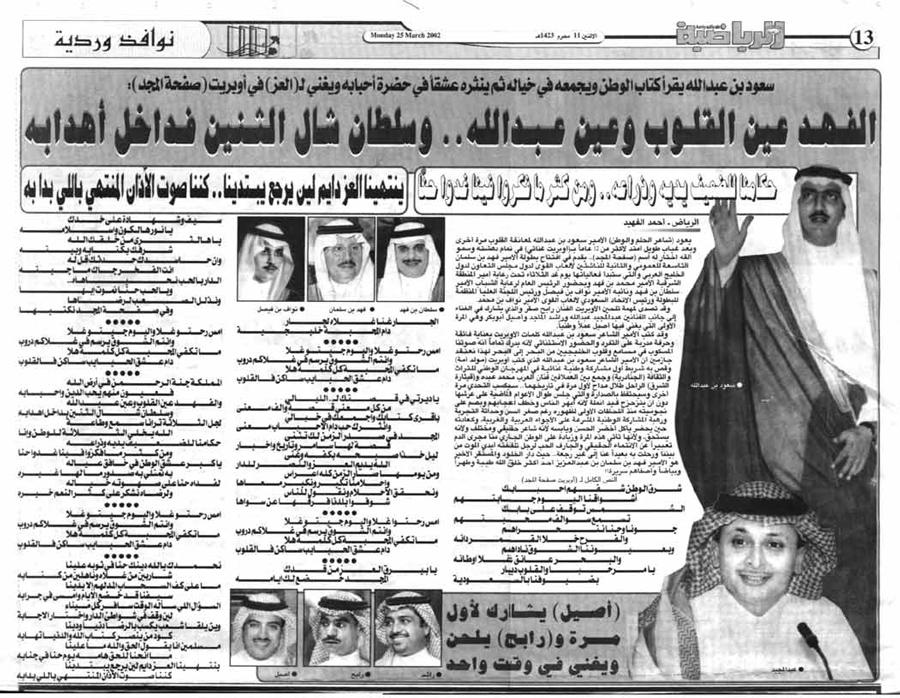 الرياضية : سعود بن عبد الله يقرأ كتاب الوطن ويجمعه في خياله ثم ينثره عشقاً في حضرة أحبابه