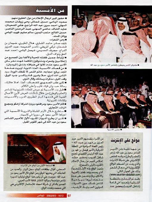 المجالس : الأمير سعود بن عبد الله نثر لآلئ قصائده في المنطقة الشرقية