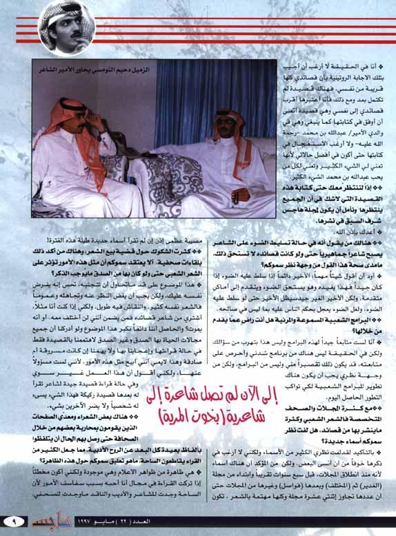 هاجس تستضيف الأمير الشاعر سعود بن عبدالله