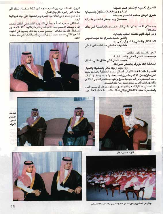 سعود في امسية : الشعر يسكنني منذ ألفي عام