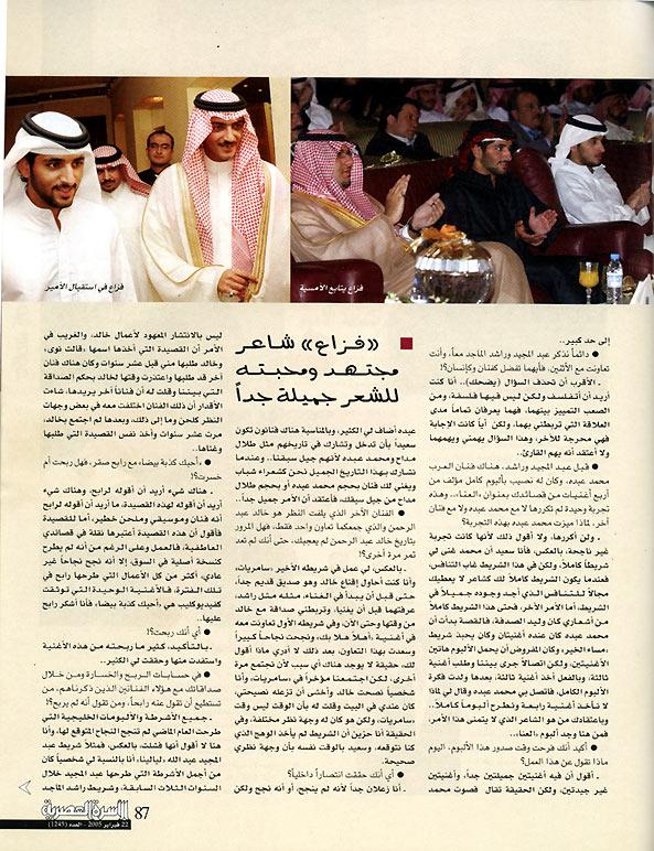الأسرة العصرية : سعود بن عبد الله .. أقول للكبار لا تصغروا انفسكم